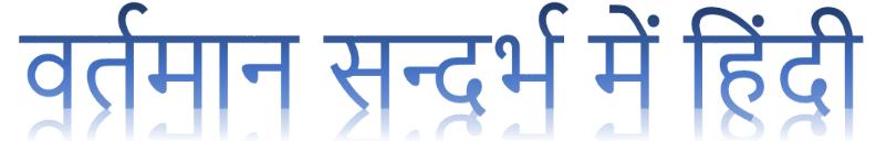 वर्तमान सन्दर्भ में हिंदी