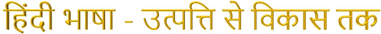 हिंदी भाषा - Proud of India